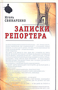 Игорь Свинаренко - Записки репортера