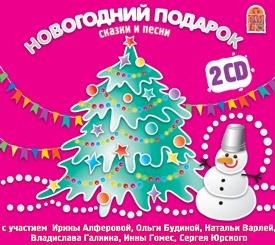Сборник Новогодний подарок. Сказки и песни