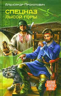 Александр Прокопович - Спецназ Лысой Горы