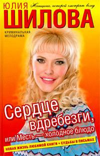 Юлия Шилова Сердце вдребезги, или Месть – холодное блюдо сердце вдребезги или месть холодное блюдо
