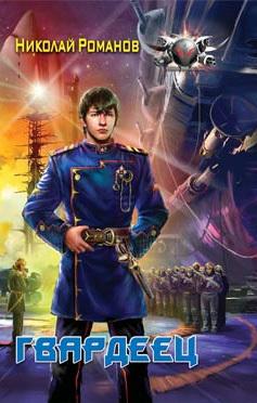 Николай Романов Гвардеец цикл лыжи детские быстрики цикл