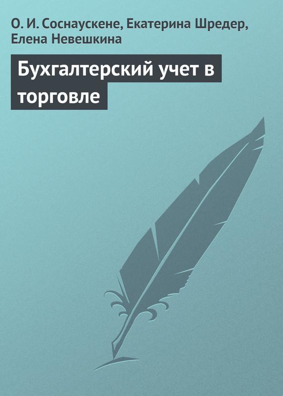 Елена Невешкина, Екатерина Шредер - Бухгалтерский учет в торговле