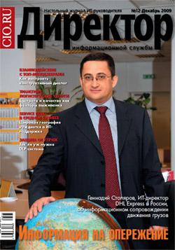 Открытые системы Директор информационной службы №12/2009