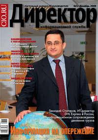 системы, Открытые  - Директор информационной службы &#847012/2009