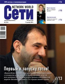 Сети / Network World №12/2009 ( Открытые системы  )