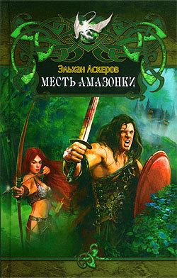 Эльхан Аскеров - Месть амазонки