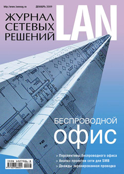 Журнал сетевых решений / LAN №12/2009