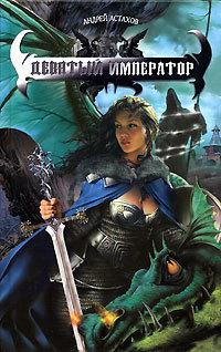 Девятый император LitRes.ru 59.000