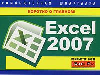 Excel 2007. Компьютерная шпаргалка ( Михаил Витальевич Цуранов  )