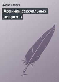 Гареев, Зуфар  - Хроники сексуальных неврозов