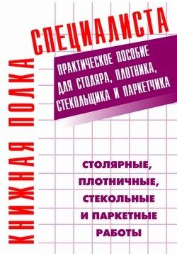 Евгений Костенко - Столярные, плотничные, стекольные и паркетные работы: Практическое пособие