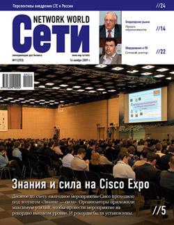 Сети / Network World №11/2009 ( Открытые системы  )