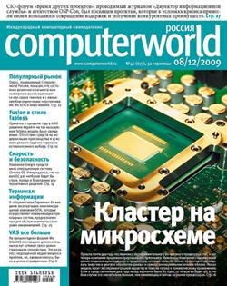 Журнал Computerworld Россия №40/2009