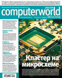 системы, Открытые  - Журнал Computerworld Россия №40/2009