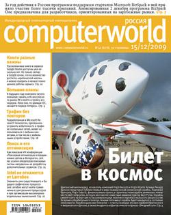 Журнал Computerworld Россия №41/2009