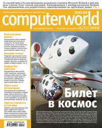 системы, Открытые  - Журнал Computerworld Россия №41/2009