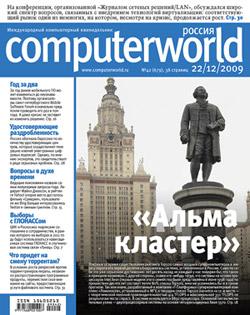 Журнал Computerworld Россия №42/2009