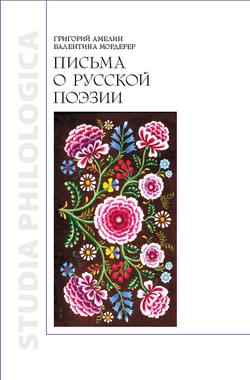 Григорий Амелин Письма о русской поэзии