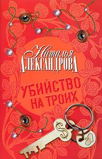 Наталья Александрова - Убийство на троих (fb2) скачать книгу бесплатно