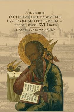 напряженная интрига в книге Александр Николаевич Ужанков