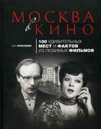 Рассохин, Олег  - Москва в кино. 100 удивительных мест и фактов из любимых фильмов