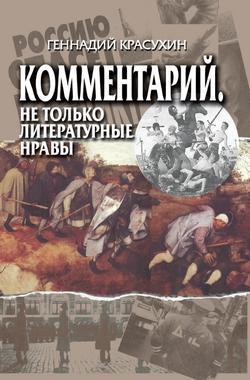 Геннадий Григорьевич Красухин