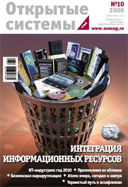 Открытые системы. СУБД №10/2009