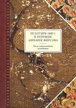 Отсутствует Псалтырь 1683 г. в переводе Аврамия Фирсова: Текст, словоуказатель, исследование
