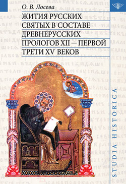 Жития русских святых в составе древнерусских Прологов XII первой трети XV веков развивается внимательно и заботливо