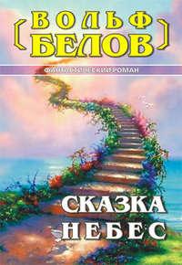 Белов, Вольф  - Сказка небес