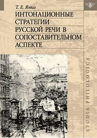 Янко, Т. Е.  - Интонационные стратегии русской речи в сопоставительном аспекте