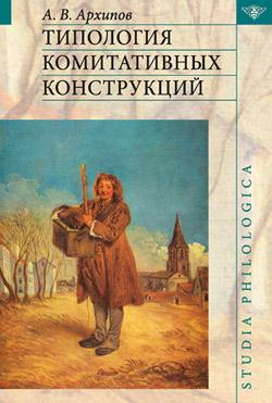 Александр Владимирович Архипов Типология комитативных конструкций