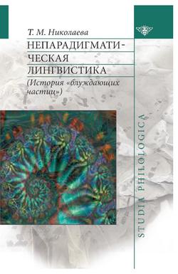 Т. М. Николаева Непарадигматическая лингвистика б у книги по медицине в минске