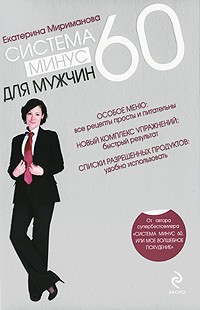 Екатерина Мириманова Система минус 60 для мужчин екатерина мириманова грани