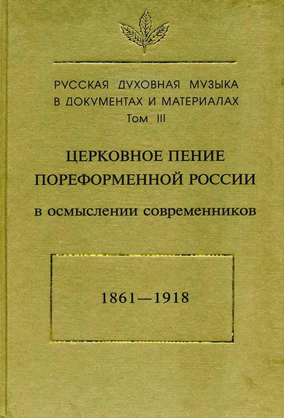 Церковное пение пореформенной России в осмыслении современников (1861 1918) изменяется романтически и возвышенно