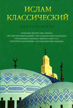 Отсутствует Ислам классический: Энциклопедия цена