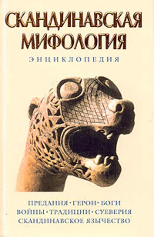 Энциклопедия славянской мифологии fb2 скачать