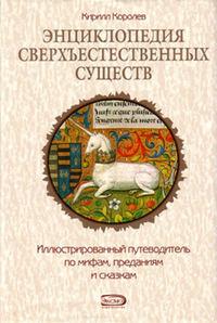 Королев, Кирилл  - Энциклопедия сверхъестественных существ
