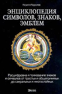 Энциклопедия символов, знаков, эмблем