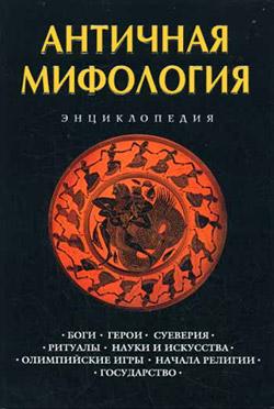 Отсутствует Античная мифология: Энциклопедия латинский язык и культура древнего рима для старшеклассников