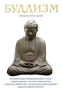 Отсутствует Буддизм: Энциклопедия