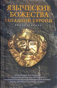 Языческие божества Западной Европы: Энциклопедия