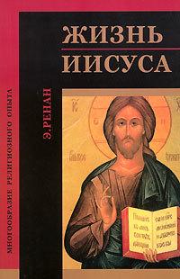 Скачать книгу Жизнь Иисуса автор Эрнест Жозеф Ренан