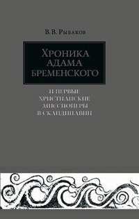 Рыбаков, Владимир Владимирович  - Хроника Адама Бременского и первые христианские миссионеры в Скандинавии