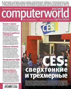 Открытые системы Журнал Computerworld Россия №01/2010 планшетные компьютеры
