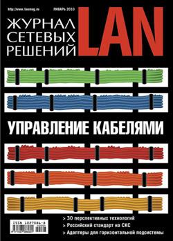 Открытые системы Журнал сетевых решений / LAN №01/2010 егор кузьмин структурированные системы переходов