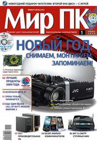 ПК, Мир  - Журнал «Мир ПК» /2010