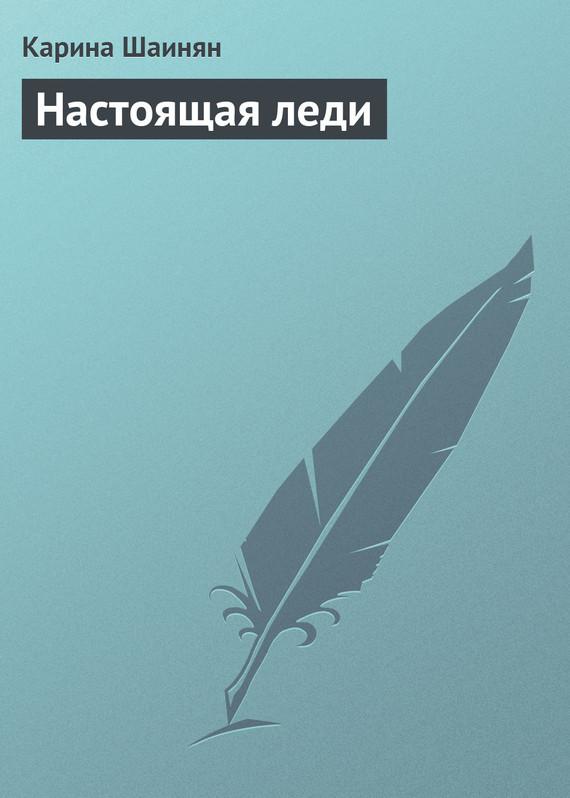 Карина Шаинян Настоящая леди карина шаинян зеленый палец