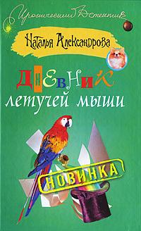 Дневник летучей мыши ( Наталья Александрова  )