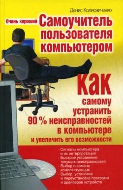 Денис Колисниченко - Очень хороший самоучитель пользователя компьютером. Как самому устранить 90% неисправностей в компьютере и увеличить его возможности